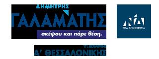 Δημήτρης Γαλαμάτης